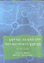 동북아 NGO 교류 협력의 인프라 개선과 NGO 네트워크의 활성화 방안
