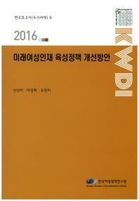 미래여성인재 육성정책 개선방안(2016)