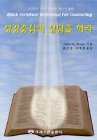성경중심의 상담을 하라