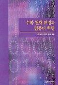 수학 천재 튜링과 컴퓨터 혁명