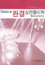 완결 실전물리학 SOLUTIONS