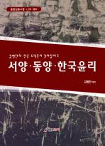김병찬의 전공 도덕윤리 길잡이. 1: 서양 동양 한국윤리