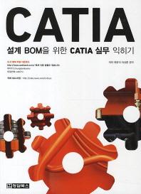설계 BOM을 위한 CATIA 실무 익히기
