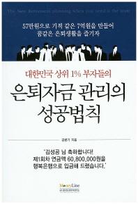 대한민국 상위 1% 부자들의 은퇴자금관리의 성공법칙