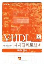VHDL 디지털회로설계