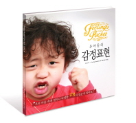 Feeling Pocket 유아들의 감정표현