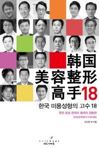 한국 미용성형의 고수18