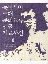 동아시아 역대 문화교류 인물 자료사전. 2(상)