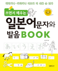 쓰면서 배우는 일본어문자 발음 Book