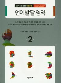 언어발달 영역