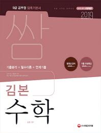 압축 쌈 김본 수학(2019)