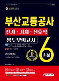 부산교통공사 전기 기계 신호직 NCS+전공 봉투모의고사 6회분(2021)