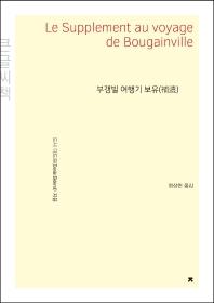 부갱빌 여행기 보유(큰글씨책)