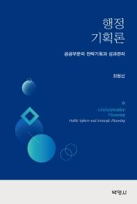 행정기획론: 공공부문의 전략기획과 성과관리
