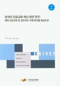 한국의 진로교육 혁신 방안 연구