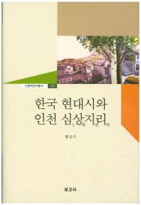 한국 현대시와 인천 심상지리