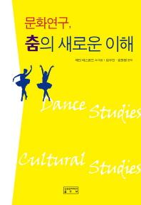 문화연구, 춤의 새로운 이해