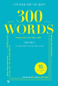 300 Words(300 워드)