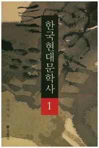 한국현대문학사. 1