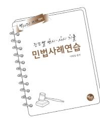 변사기 민법사례연습(2021)