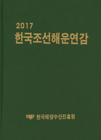 한국조선해운연감(2017)