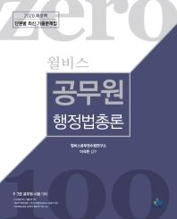 윌비스 제로백 공무원 행정법총론 단월별 최신 기출문제집 (2020)