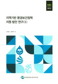 지역기반 환경보건정책 지원 방안 연구. 2