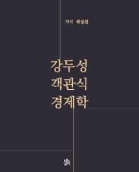 강두성 객관식 경제학: 거시 해설편