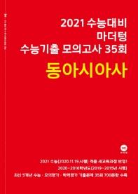 마더텅 고등 동아시아 수능기출 모의고사 35회(2020)(2021 수능대비)