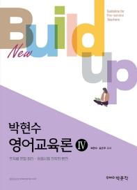 New Build-up 박현수 영어교육론. 4