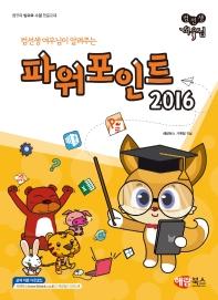 컴선생 여우님이 알려주는 파워포인트 2016