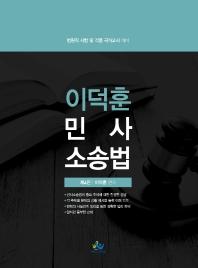 이덕훈 민사소송법(부록포함)