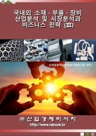 국내외 소재·부품·장비 산업분석 및 시장분석과 비즈니스 전략. 3