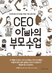 CEO 아빠의 부모수업