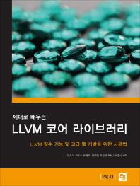 제대로 배우는 LLVM 코어 라이브러리