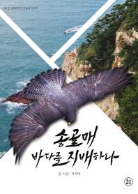 송골매, 바다를 지배하다