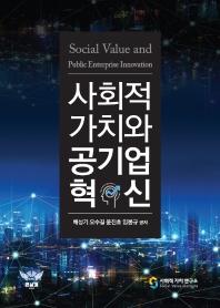 사회적 가치와 공기업 혁신