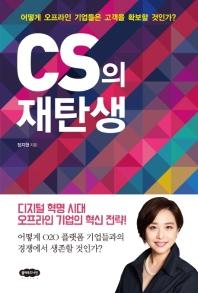 CS의 재탄생