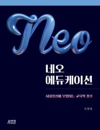 네오 에듀케이션