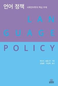 언어 정책: 사회언어학의 핵심 주제