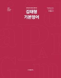 김태형 기본영어(2021)