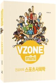 VZONEmini 전공체육 스포츠사회학