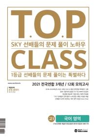 티오피 클래스 T.O.P CLASS 고1 국어영역 전국연합 3개년 12회 모의고사(2021)