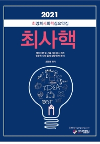 최사핵 최영희 사회 핵심요약집(2021)