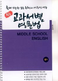 중등 교과서별 영문법 중3 (금성/최인철)