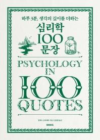 심리학 100 문장