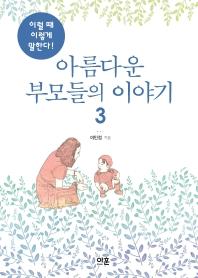 아름다운 부모들의 이야기. 3