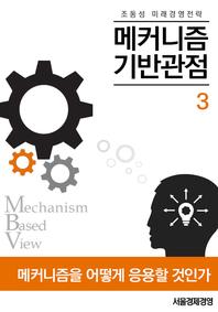 [조동성 미래경영전략] 3. 메커니즘을 어떻게 응용할 것인가?