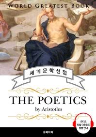 시학 - 아리스토텔레스 (The Poetics) - 고품격 시청각 영문판