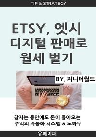 Etsy, 엣시 디지털 판매로 월세 벌기